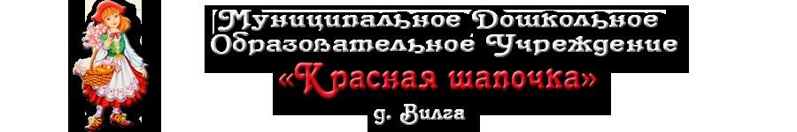 "МДОУ детский сад  ""Красная шапочка""  д. Вилга"